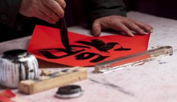 Take a Chinese calligraphy lesson